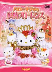 【中古】ハローキティの妖精フローレンス b17009/VR-1203【中古DVDレンタル専用】
