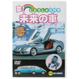 【中古】夢!未来の車 b17741/PDVD-033【中古DVDレンタル専用】
