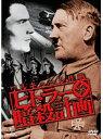 【中古】ヒトラー暗殺計画 ワルキューレ作戦 b17499/GNBR-1730P【中古DVDレンタル専用】