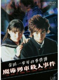 楽天市場】金田一少年の事件簿 dvd 中古の通販