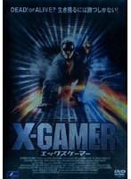 【中古】X-GAMER b17637/AXDR-1217【中古DVDレンタル専用】