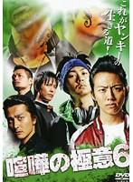 【中古】喧嘩の極意 6 b17668/DMSM-8557【中古DVDレンタル専用】