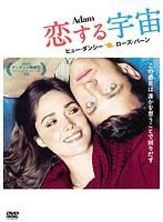 【中古】恋する宇宙 b17664/FXCC-41785【中古DVDレンタル専用】