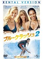 【中古】ブルークラッシュ 2 b17646/GNBR-2850【中古DVDレンタル専用】