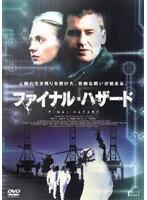 【中古】ファイナル・ハザード b17658/KWX-230【中古DVDレンタル専用】