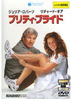 【中古】プリティ・ブライド b17656/VWDP-4259【中古DVDレンタル専用】