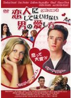 【中古】恋人にしてはいけない男の愛し方 b17651/ZVC-0066【中古DVDレンタル専用】