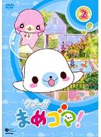 【中古】クプ〜!! まめゴマ! Vol.2 b17679/COBR-443【中古DVDレンタル専用】