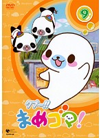 【中古】クプ〜!! まめゴマ! Vol.9 b17682/COBR-450【中古DVDレンタル専用】