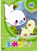 【中古】クプ〜!! まめゴマ! Vol.10 b17683/COBR-451【中古DVDレンタル専用】