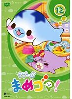【中古】クプ〜!! まめゴマ! Vol.12 b17685/COBR-453【中古DVDレンタル専用】