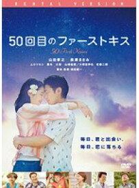 【中古】◎50回目のファーストキス/RJD-81357【中古DVDレンタル専用】