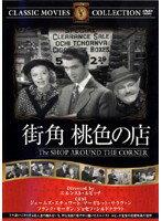 【中古】街角 桃色の店 b19418/FRT-143【中古DVDレンタル専用】