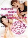 【中古】■ワンナイト・カップル b21904/KWX-1820【中古DVDレンタル専用】