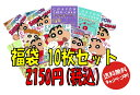 【中古】クレヨンしんちゃん TVシリーズ 福袋 10枚セット/ゆうメール選択で送料無料!/fukubukuro1【中古DVDレンタル専用】