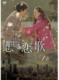 【中古】悲しき恋歌 全10巻セット s16154/ASBX-3217-3226【中古DVDレンタル専用】