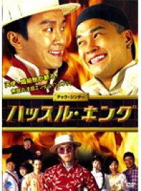 【中古】ハッスル・キング b22998/BWD-00191R【中古DVDレンタル専用】