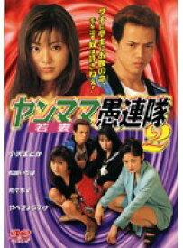 【中古】ヤンママ愚連隊 2 b19333/DMSM-5786【中古DVDレンタル専用】
