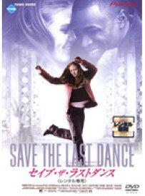 【中古】セイブ・ザ・ラストダンス b18096/PIBR-7286【中古DVDレンタル専用】