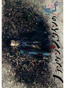 【中古】フランケンシュタインの恋 全5巻セット s14269/VPBX-22738-22742【中古DVDレンタル専用】