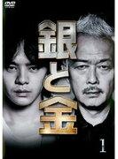【中古】銀と金全4巻セットs14836【レンタル専用DVD】