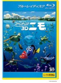 【中古】ファインディング・ニモ <3D> (ブルーレイディスク) b23895/VWB-1395【中古BDレンタル専用】