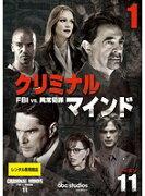 【中古】クリミナル・マインド FBI vs. 異常犯罪 シーズン11  全11巻セット s12704/VWDP-6525-6535【中古DVDレンタル専用】