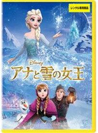 【中古】◎アナと雪の女王/VWDP5331【中古DVDレンタル専用】