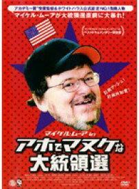 【中古】マイケル・ムーア in アホでマヌケな大統領選 b25211【レンタル専用DVD】