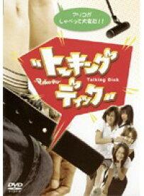 【中古】トーキングディック b25028【レンタル専用DVD】