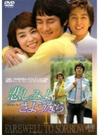 【中古】悲しみよ、さようなら 20巻セット s15786【中古DVDレンタル専用】