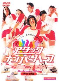 【中古】アタック・ナンバーハーフ b25169【レンタル専用DVD】