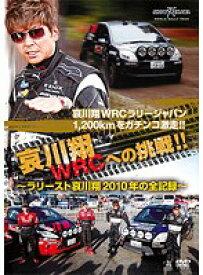 【中古】哀川翔 WRCへの挑戦!! ラリースト哀川翔 2010年の全記録 b25516【レンタル専用DVD】