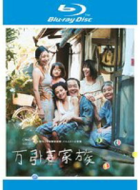 【中古】◎万引き家族【レンタル専用Blu-ray】