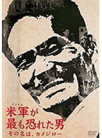 【中古】米軍が最も恐れた男〜その名は、カメジロー〜 b25511【レンタル専用DVD】