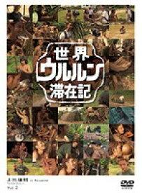 【中古】世界ウルルン滞在記 VOL.2 上地雄輔 b25463【レンタル専用DVD】