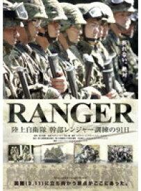 【中古】RANGER 陸上自衛隊 幹部レンジャー訓練の91日 b25501【レンタル専用DVD】