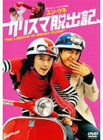 【中古】カリスマ脱出記 b25022【レンタル専用DVD】