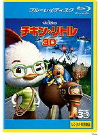 【中古】チキン・リトル <3D> (ブルーレイディスク)(Blu-ray 3D再生専用) b25049【レンタル専用Blu-ray】