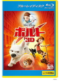 【中古】ボルト <3D> (ブルーレイディスク)(Blu-ray 3D再生専用) b25047【レンタル専用Blu-ray】