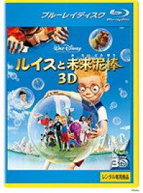 【中古】ルイスと未来泥棒 <3D> (ブルーレイディスク)b25048(Blu-ray 3D再生専用) 【レンタル専用Blu-ray】