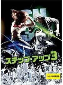 【中古】ステップ・アップ3 b25488【レンタル専用DVD】