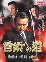 【中古】首領への道 全25巻セット s16624【レンタル専用DVD】