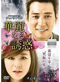 【中古】華麗なる誘惑 Vol.3 b26494【レンタル専用DVD】