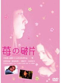 【中古】苺の破片 イチゴノカケラ b27851【中古DVD】