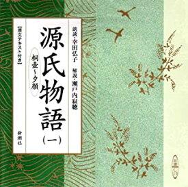 【中古】源氏物語 1(桐壷~夕顔) / 幸田 弘子 c1148【中古CD】