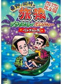 【中古】東野・岡村の旅猿 プライベートでごめんなさい… ベトナムの旅 プレミアム完全版 b26873【レンタル専用DVD】