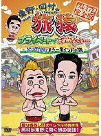 【中古】東野・岡村の旅猿 プライベートでごめんなさい… 出川哲朗ともう一度インドの旅 プレミアム完全版 b26870【レンタル専用DVD】