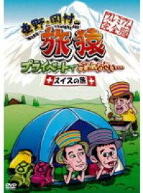 【中古】東野・岡村の旅猿 プライベートでごめんなさい… スイスの旅!プレミアム 完全版 b26868【レンタル専用DVD】
