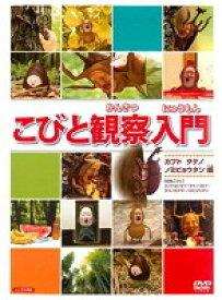 【中古】こびと観察入門 カブト タケノ ノミビョウタン編 b31350【レンタル専用DVD】